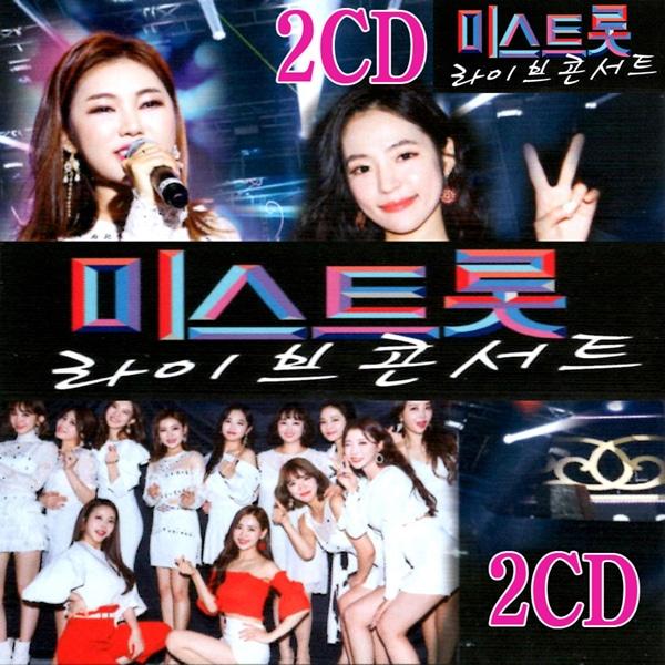 2CD정미애라이브콘서트