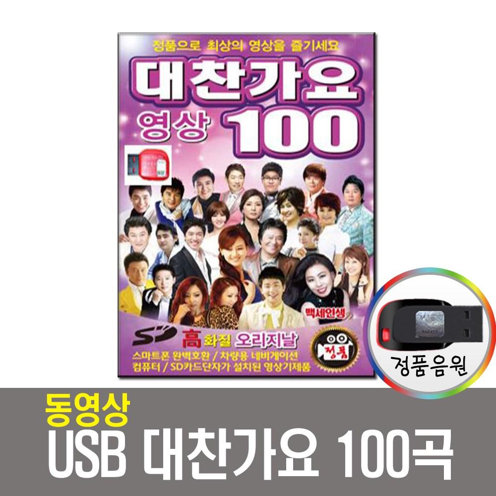 동영상USB100곡-트로트USB/인기가요/USB음원/노래USB/백세인생/내나이가어때서/장윤