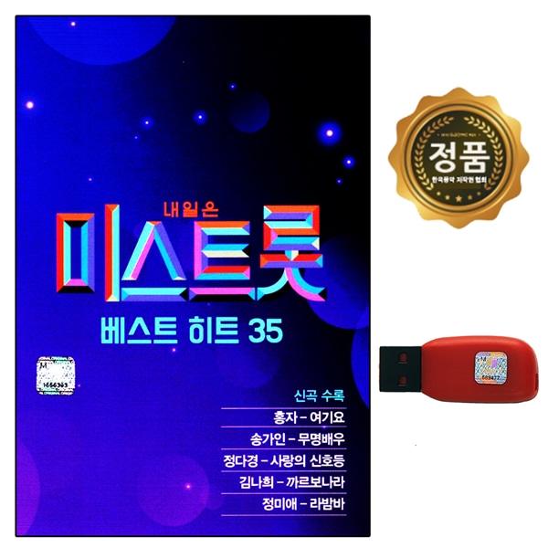 USB정다경노래칩