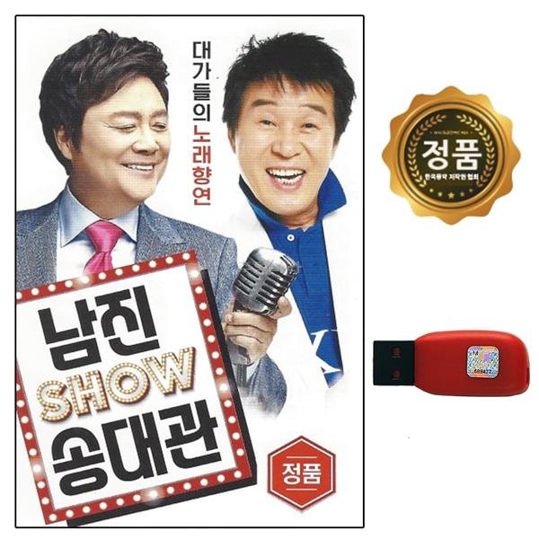 USB노래칩송대관노래