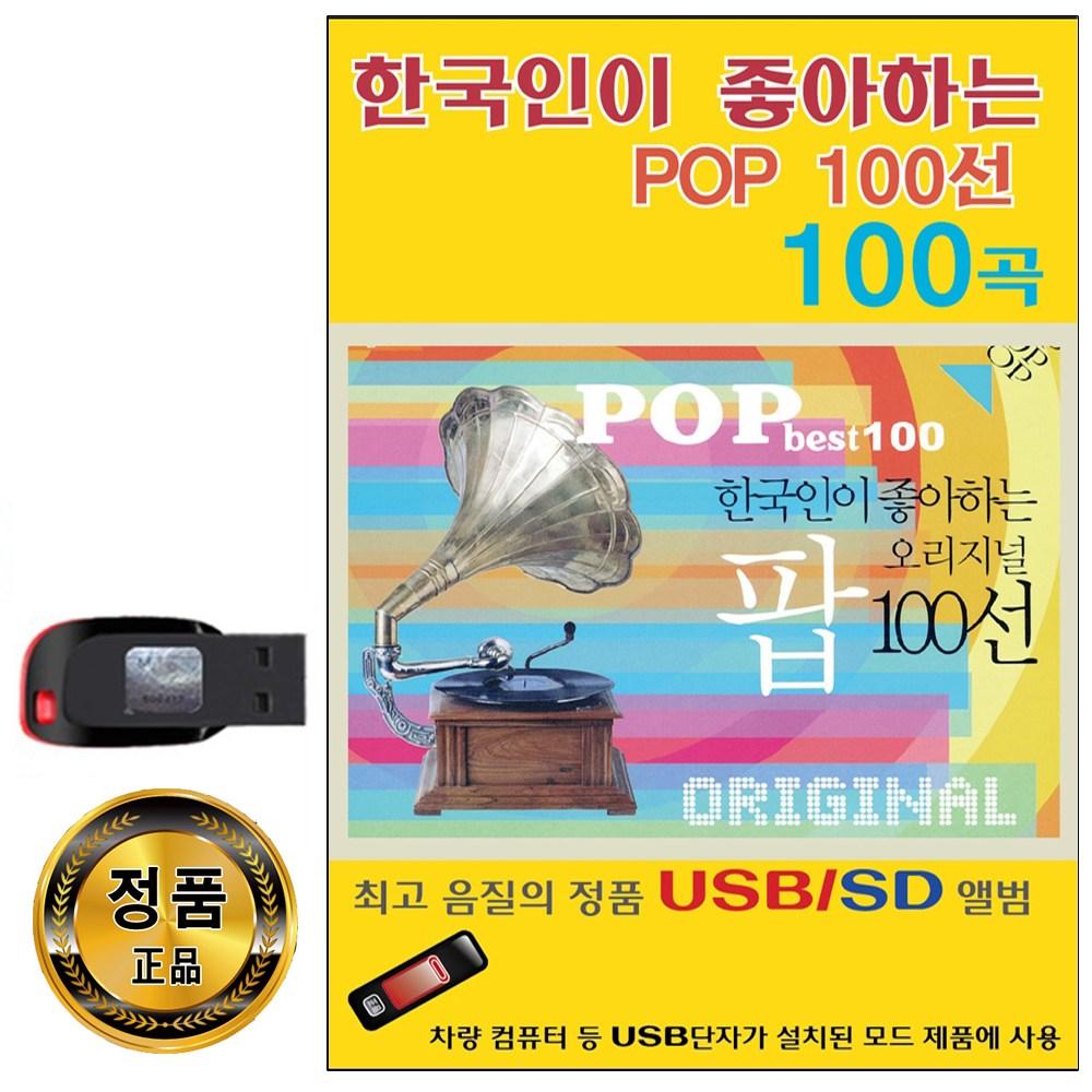 한국인이좋아하는100곡USB-노래USB/팝송USB