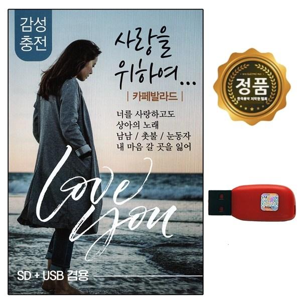 USB83곡노래칩
